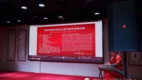 ZOBO卓邦PRS打造北京容珍堂美術館