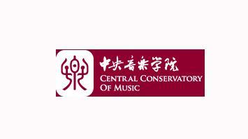 中央音乐学院