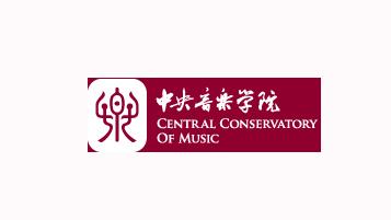 中央音乐学院1