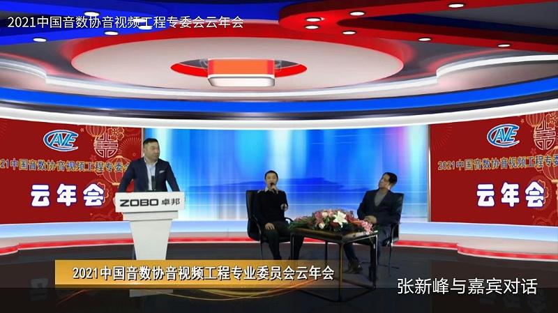 ZOBO卓邦圓滿承辦中國音像與數字出版協會音視頻工程專業委員會云年會