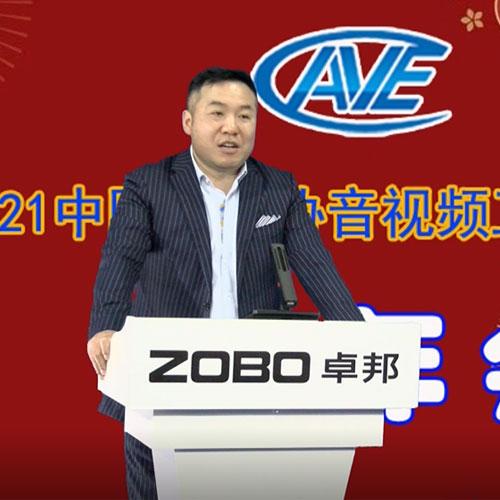 新聞|ZOBO卓邦圓滿承辦中國音像與數字出版協會音視頻工程專委會年會