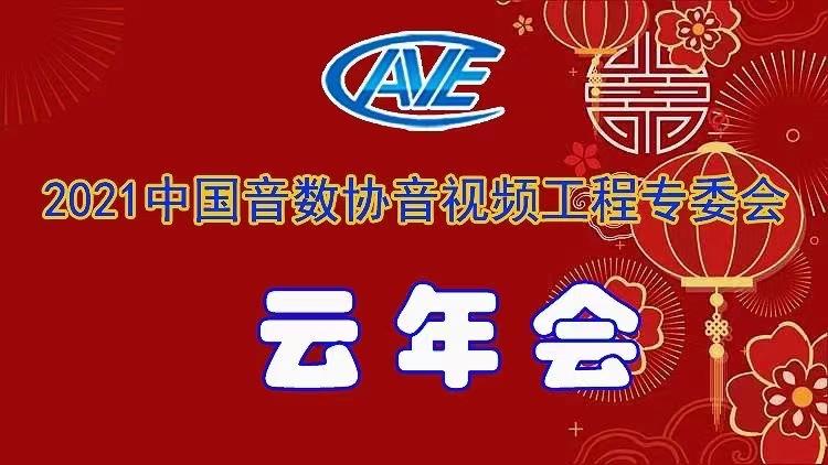 新闻|ZOBO卓邦圆满承办中国音像与数字出版协会音视频工程专委会年会