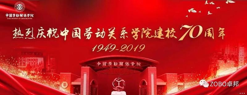 颜值与音质并存-PRS系列音响入驻中国劳动关系学院