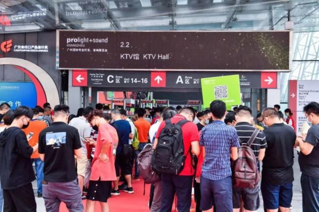 2020广州国际专业灯光、音响展览会开展