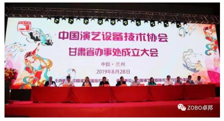 中國演藝設備技術協會甘肅省辦事處成立大會ZOBO卓邦做主題演講