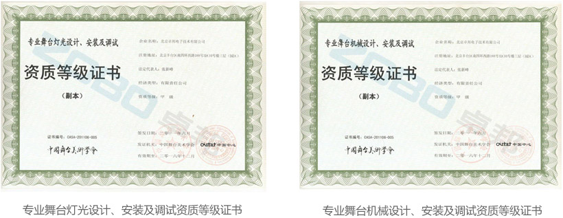 专业资质包括:专业音响工程综合技术能力等级壹级、声频工程企业综合技术等级壹级、中国演艺设备技术协会理事会员、中国录音师协会理事单位、北京市商会会员、中国舞台美术学会团体理事单位、专业舞台音响设计、安装及调试甲级资质、专业舞台机械设计、安装及调试甲级资质、专业舞台灯光设计、安装及调试甲级资质、EASE声学设计资格认证、中国声学学会声频工程分会团体会员、音视频系统集成工程综合技术能力等级壹级。